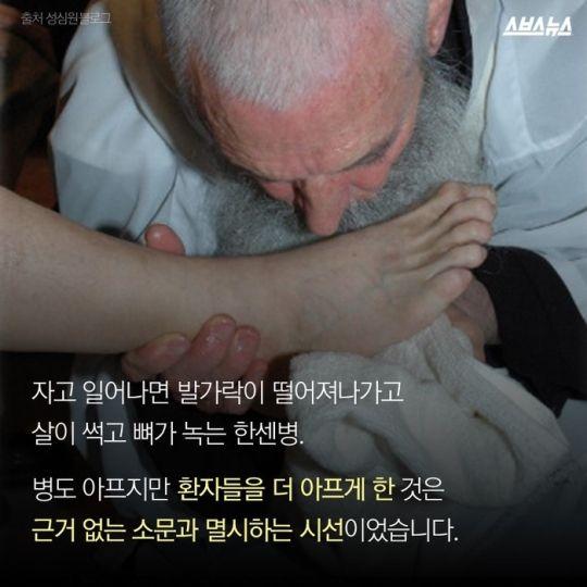"""[스브스뉴스]""""나병 환자를 만나 기쁩니다""""…한센인의 '파란 눈 친구' :: 네이버 뉴스"""