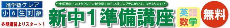 進学塾クレア・個別指導塾クレア | 株式会社ライフタイム