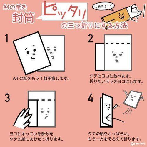 A4の紙を封筒ピッタリの三つ折りにする方法…もう一枚A4の紙を並べてガイドにするとピタッと折れます。 キモチイーイ!