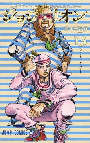 ジョジョリオン 13 (ジャンプコミックス) | 荒木 飛呂彦 | 本 | Amazon.co.jp