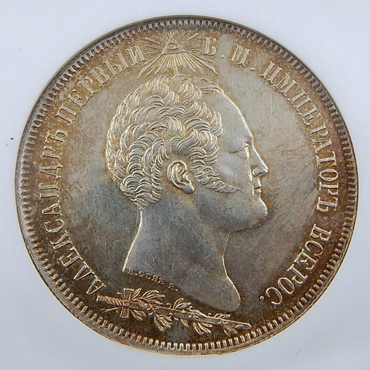 1839 Russia Borodino Battle Memorial Silver 1.5 Rouble Graded By Ngc Au-58 Super Rare