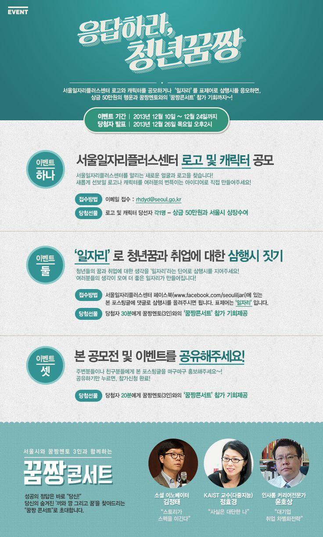 서울시 청년꿈짱 페이스북 이벤트 #청년꿈짱