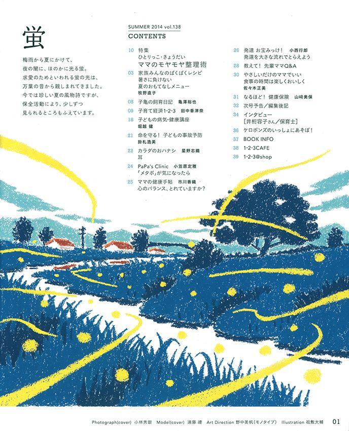 「季刊1・2・3歳」 VOL.138(赤ちゃんとママ社)