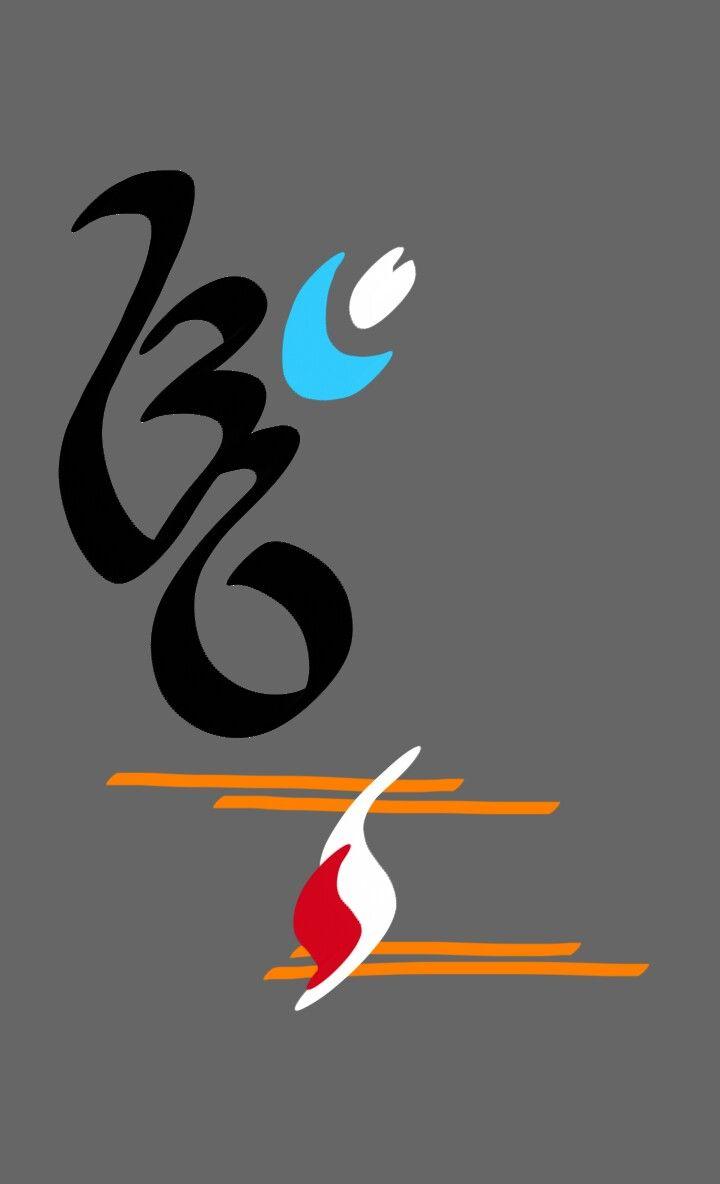 14 besten calligraphy Bilder auf Pinterest | Kalligrafie, Om und ...