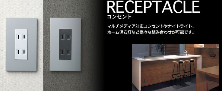 マルチメディア対応コンセントやナイトライト、ホーム保安灯など様々な組み合わせが可能です。