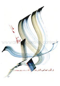 Calligraphie Arabe - Rêve - Dans l'amour c'est comme dans le rêve, tout est possible