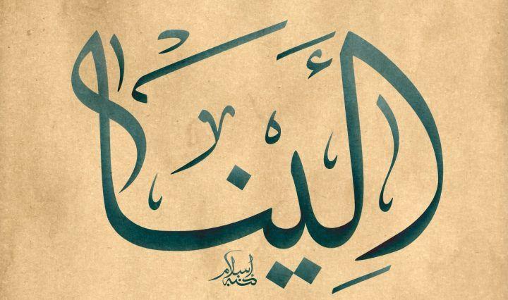 تعرف على أسرار معنى اسم ألينا Alina في الإسلام وصفاتها موقع مصري Arabic Calligraphy Islam Art