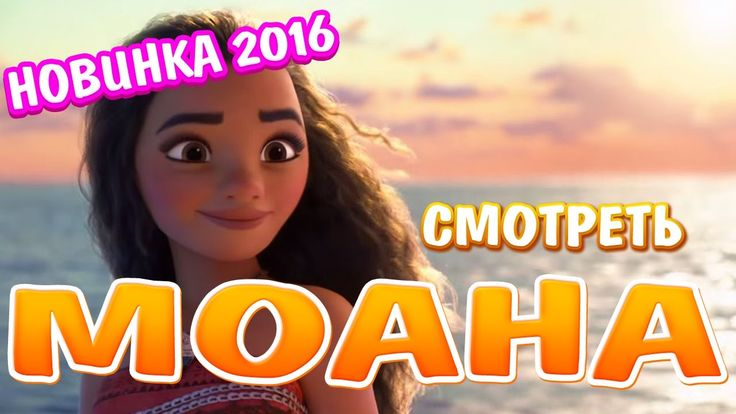 Моана 2016   Смотреть Моана 2016   Фильмы Онлайн   Новинки кино   Трейлер