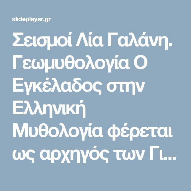Σεισμοί Λία Γαλάνη. Γεωμυθολογία Ο Εγκέλαδος στην Ελληνική Μυθολογία φέρεται ως αρχηγός των Γιγάντων, γιος του Ταρτάρου και της Γης που έπαιξε όμως πρωτεύοντα. -  ppt κατέβασμα
