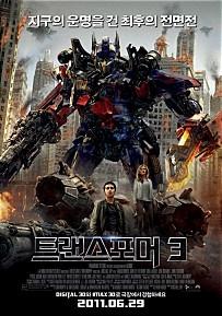 트랜스포머 3  (Transformers: Dark Of The Moon, 2011)
