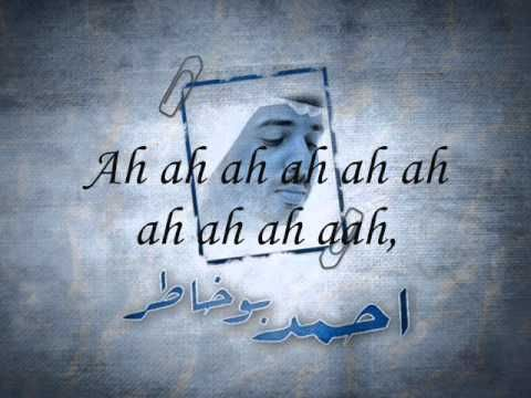 Ahmed Bukhatir Last Breath Lyrics