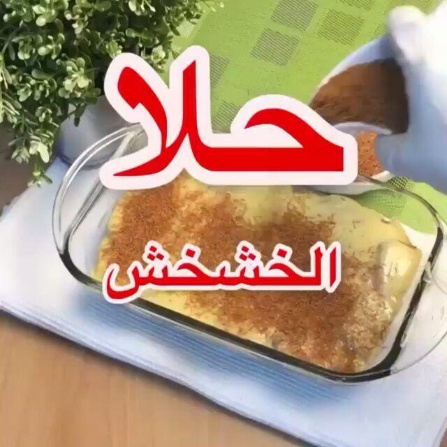 115 Likes 0 Comments Kuwait Video Kuwaitvideo On Instagram By Samira Ar4 Samira Ar4 Breakfast Food French Toast