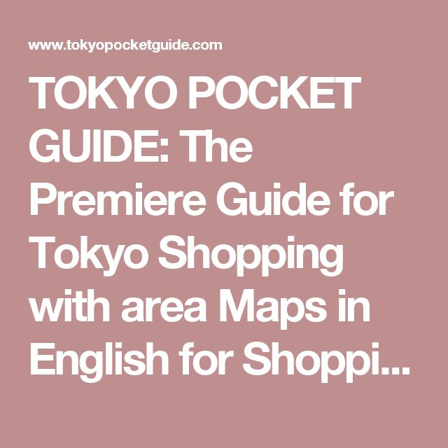 TOKYO POCKET GUIDE: The Premiere Guide for Tokyo Shopping with area Maps in English for Shopping, Restaurants, Bars, Nightlife, Tourist attractions and Hotels