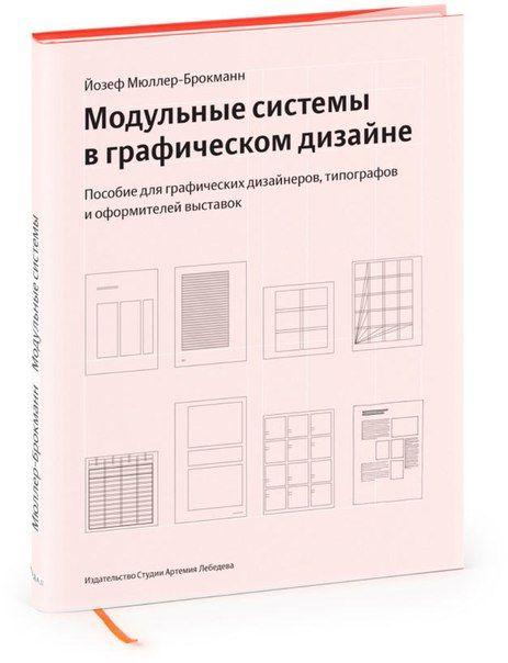 «Модульные системы в графическом дизайне. Пособие для графиков, типографов и оформителей выставок», Йозеф Мюллер-Брокманн. Книга представляет собой подробное пособие по использованию модульной системы в графическом дизайне и оформительской работе.