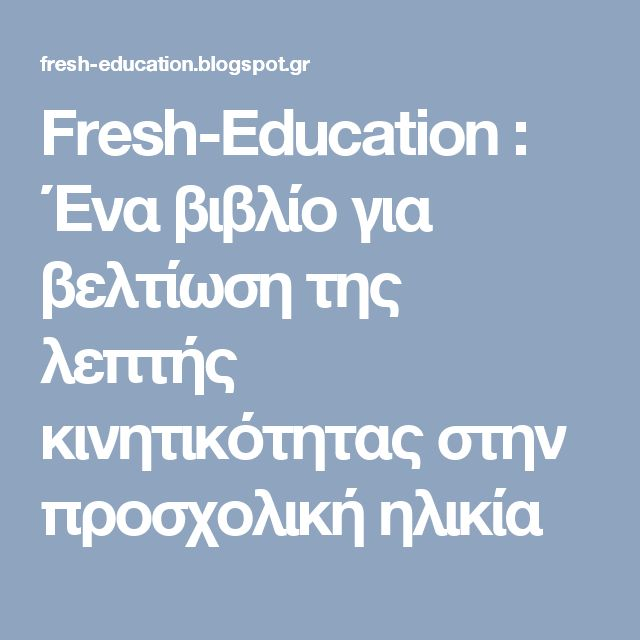 Fresh-Education                  : Ένα βιβλίο για βελτίωση της  λεπτής κινητικότητας στην προσχολική ηλικία