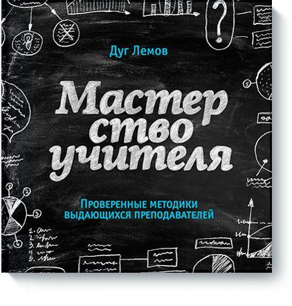 Книгу Мастерство учителя можно купить в бумажном формате — 650 ք, электронном формате eBook (epub, pdf, mobi) — 299 ք.