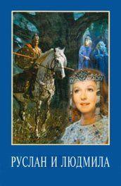 Руслан и Людмила: две серии (1972 г.)
