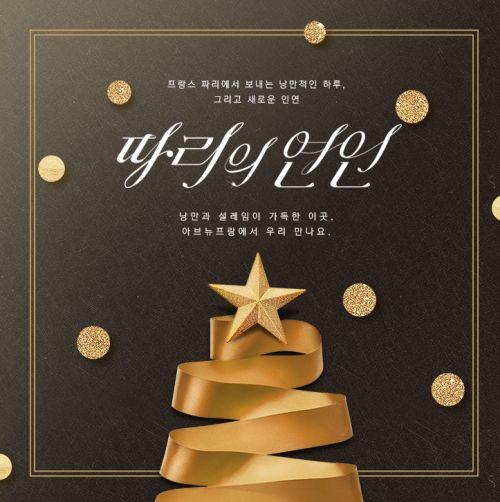 판교 아브뉴프랑, 크리스마스 기념 다양한 이벤트 개최