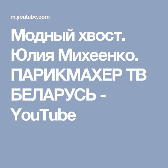 Модный хвост. Юлия Михеенко. ПАРИКМАХЕР ТВ БЕЛАРУСЬ - YouTube