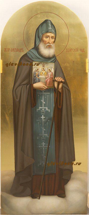 Живописная икона Александра Свирского