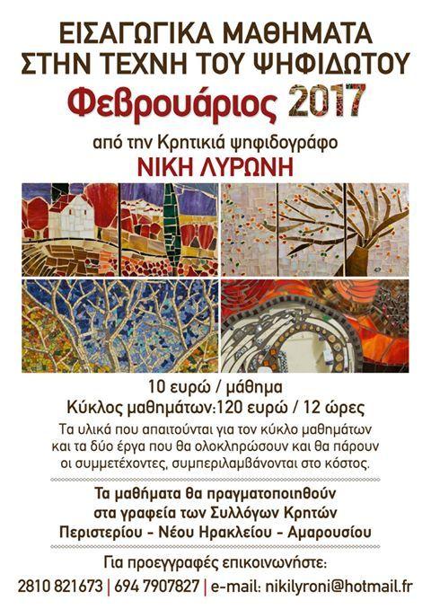 Η Νίκη μας ταξιδεύει στην Αθήνα....Καλό Ταξίδι και καλά εργαστήρια Niki will be in Athens.  Do not miss this chance !!! #allaboutart #loveart #lovemosaic #learningawholelife