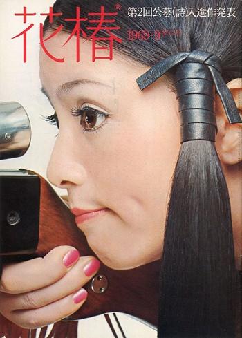 花椿 1969年9月 No.231  1969  資生堂  1冊  特集「第2回公募(詩)入選作発表」 後見返しに印・書込み有  ¥1,500