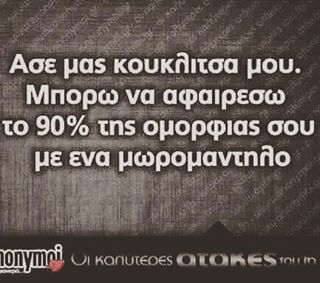 #greekquotes #greekposts #greekpost #greekquote #ελληνικα #στιχακια