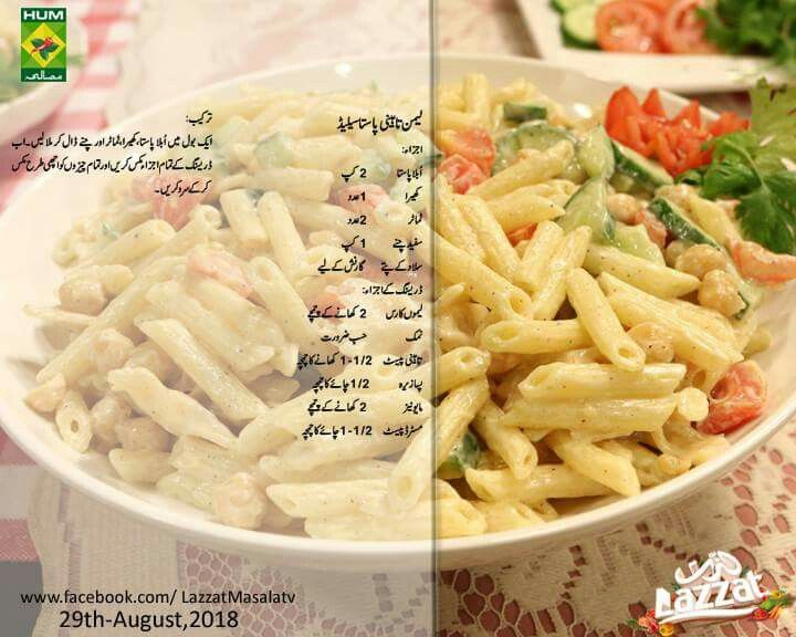 Idea By Shazia Khalid On Salad Respies Cooking Recipes In Urdu