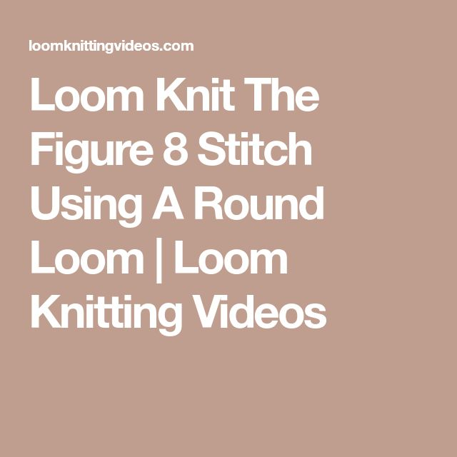Loom Knit The Figure 8 Stitch Using A Round Loom | Loom Knitting Videos