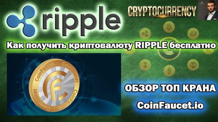 Как получить криптовалюту RIPPLE бесплатно - Обзор XRP крана CoinFaucet.io