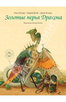Арника Эстерль - Золотые перья Дракона обложка книги