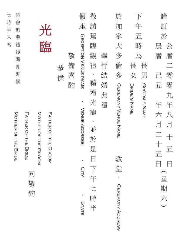 Chinese \ English version Wedding invitation card (Front \ Back - new send letter to china format