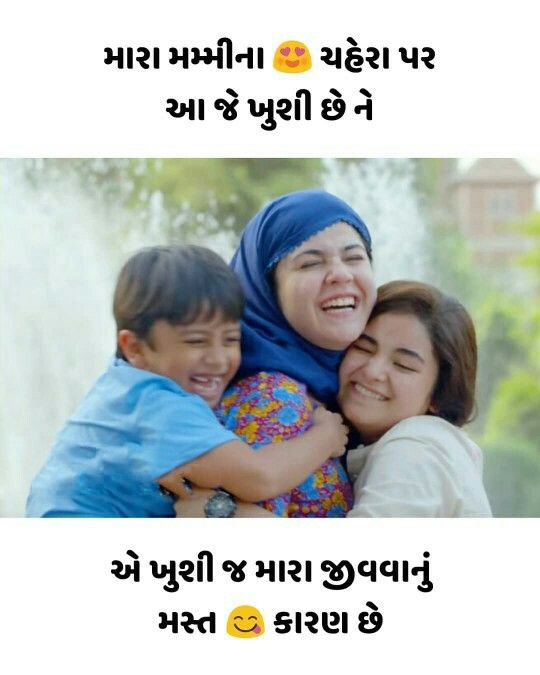 Pin By Bunny On Thoughts Quotes Gujarati Quotes Dad Quotes Quotes