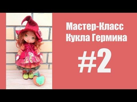 Мастер класс Кукла Гермина. Часть 2 - YouTube