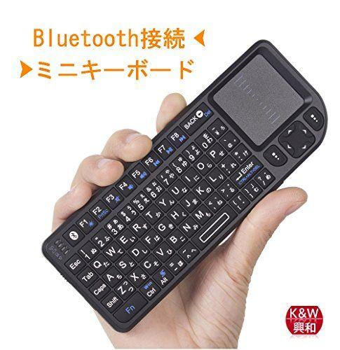 【K&W】ミニ ブルートウス キーボードMini Bluetooth keyboard タッチパッドを搭載 小型キーボード マウス 一体型 無線 USB レシーバー付き 使用便利 ブラック【日本語説明書付き!】 KW http://www.amazon.co.jp/dp/B00QQ6HA00/ref=cm_sw_r_pi_dp_xdsNub13T49T3