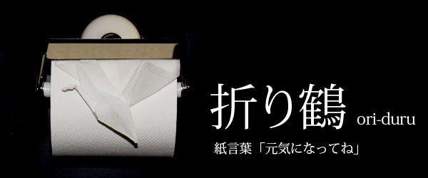 折り鶴の折り方