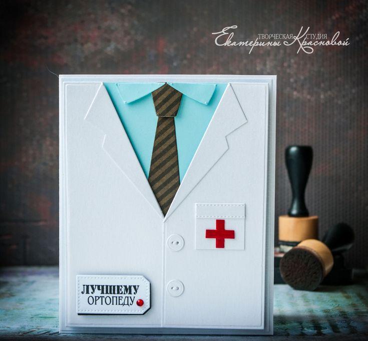 Открытка врачу мужчине