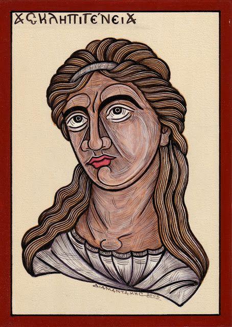 ΑΣΚΛΗΠΙΓΕΝΕΙΑ....[430-485 μ.χ.] Κόρη του Αθηναίου νεοπλατωνικού φιλοσόφου Πλούταρχου του νεώτερου [350-432 μ.χ] που δίδαξε στην Αθήνα κατα τα μέσα του 5ου αιώνα μ.χ. Ένας απο τους μαθητές της υπήρξε και ο φιλόσοφος Πρόκλος...καθώς και η Υπατία.....