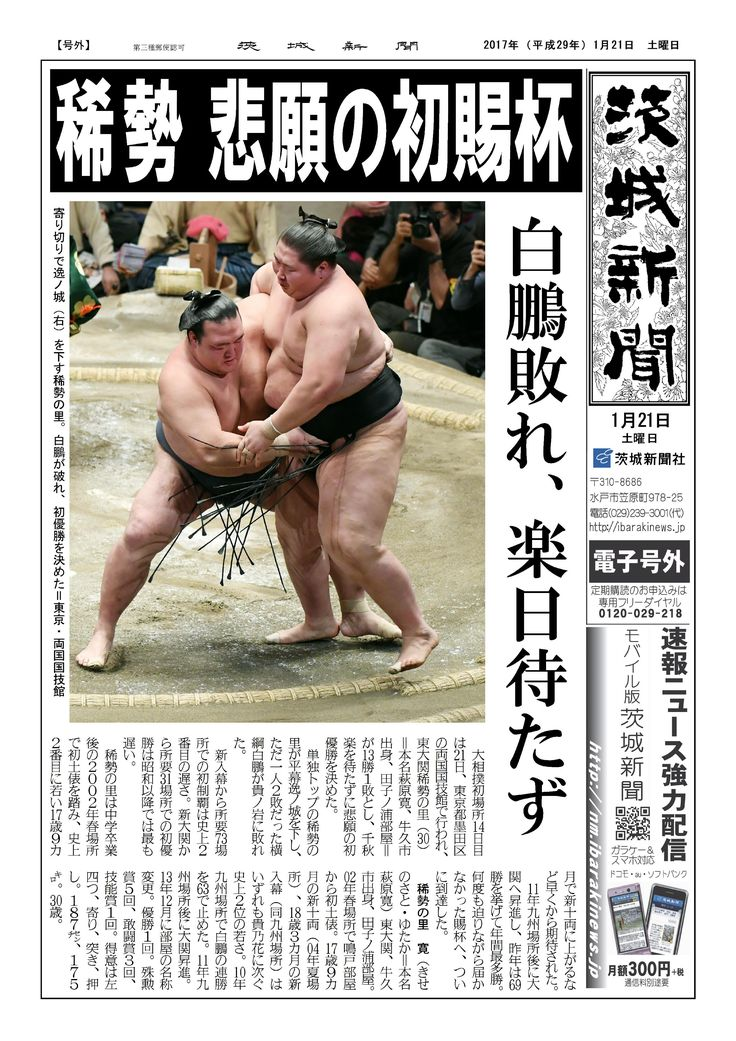 稀勢の里、悲願の初優勝 / 茨城新聞 #新聞 #号外 #相撲 http://ibarakinews.jp/news/newsdetail.php?f_jun=14849891567889