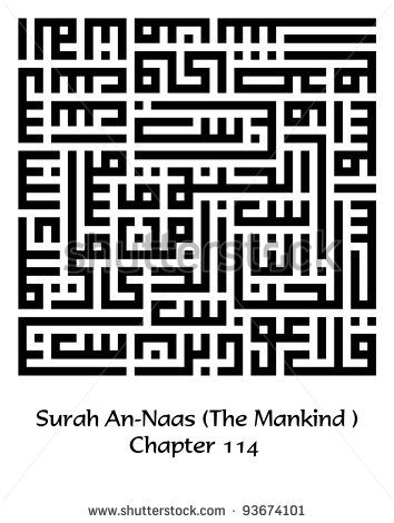Arabic Calligraphy Stok Fotoğrafları, Arabic Calligraphy Stok Fotoğrafı, Arabic Calligraphy Stok Görseller : Shutterstock.com