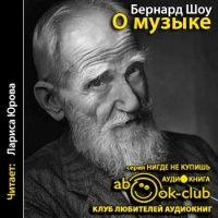 Аудиокнига О музыке Бернард Шоу