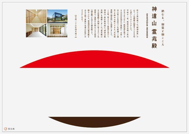 黒住教納骨殿 神道山霊苑殿 ロゴマークデザイン サインデザイン