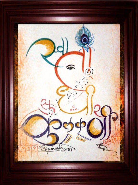 17 Best Akshar Ganesh In Your Name Images On Pinterest