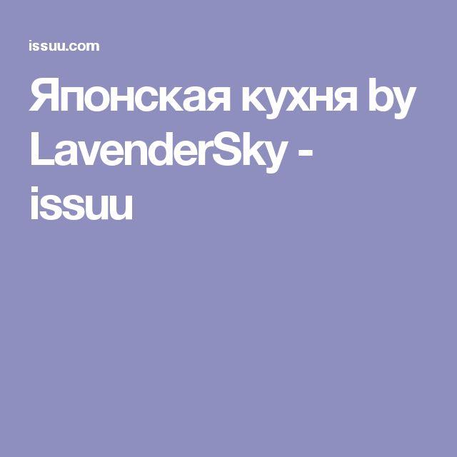 Японская кухня by LavenderSky - issuu