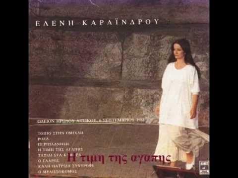 "Eleni Karaindrou sings ""The Price of Love""  Η τιμή της αγάπης"