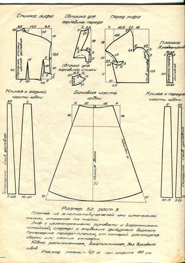 1950s dress pattern draft