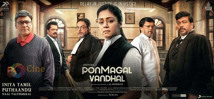 This Special Poster From Ponmagal Vandhal Goes Viral Cinecluster In 2020 Motion Poster Trending Tweets Drama Film