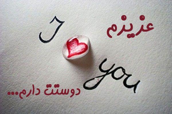 متن های عاشقانه زیبا I Love You Notes Romantic Texts My Love