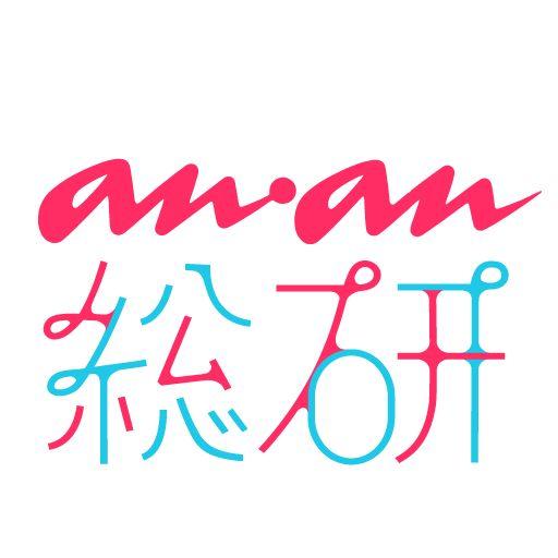 ananの読者モデル200人が在籍する【anan総研】。メンバー自らがリサーチし、出演し、体験して、その楽しさを、雑誌やweb、ブログで発信します。