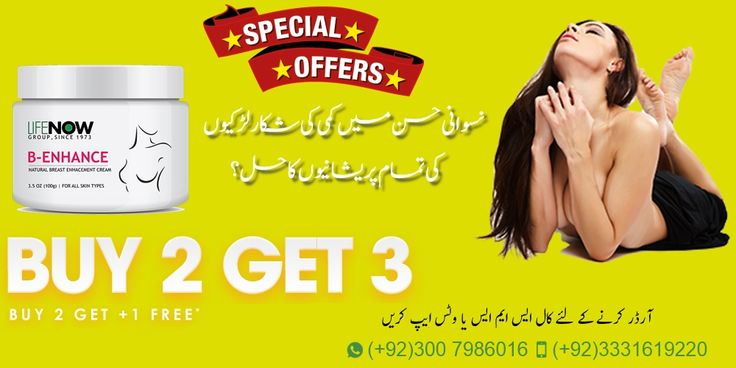 Breast Enlargement Cream 100 Ml In Pakistan